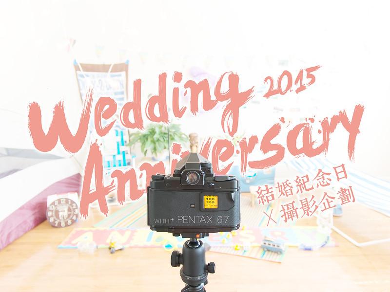 PENTAX 67 的結婚紀念日