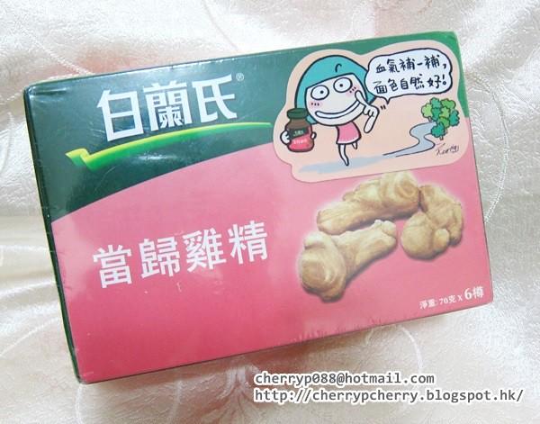 白蘭氏雞精 1