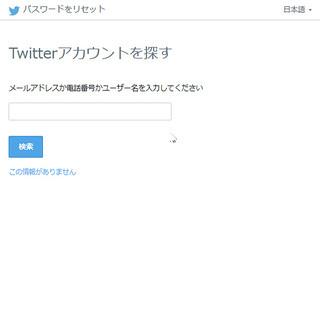 Twitter 電話番号 パスワードリセット 02