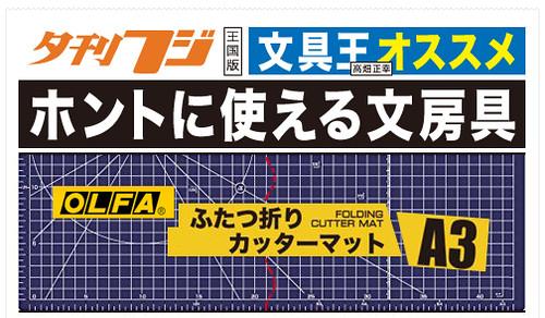 夕刊フジ隔週連載「ホントに使える文房具」3月23日(月) 発売です!