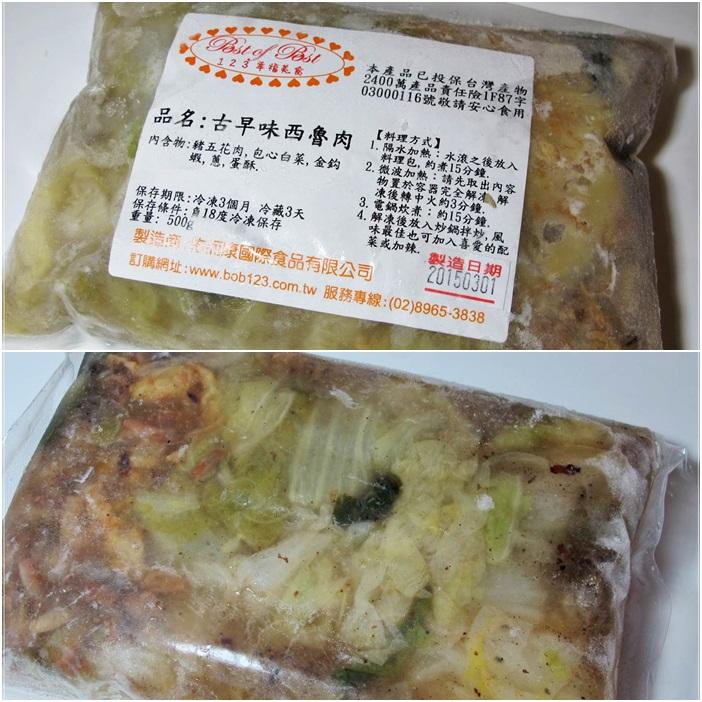 11-1古早味西魯肉