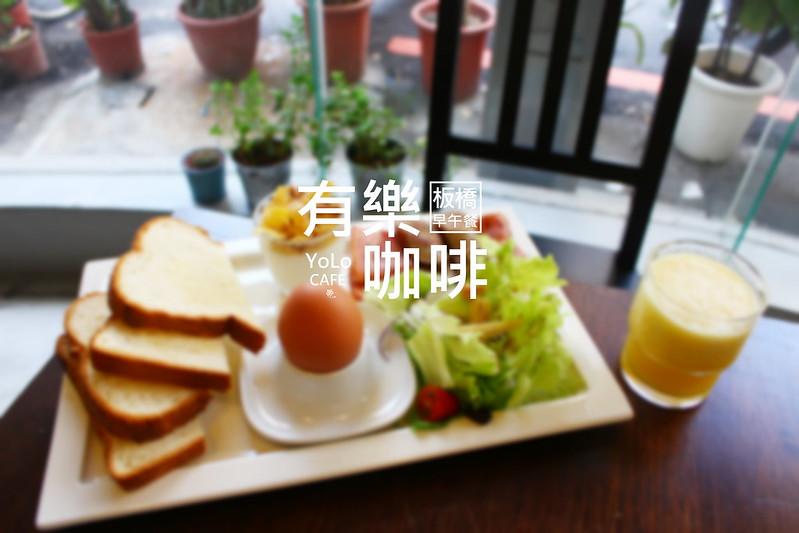板橋有樂咖啡江子翠 (44)