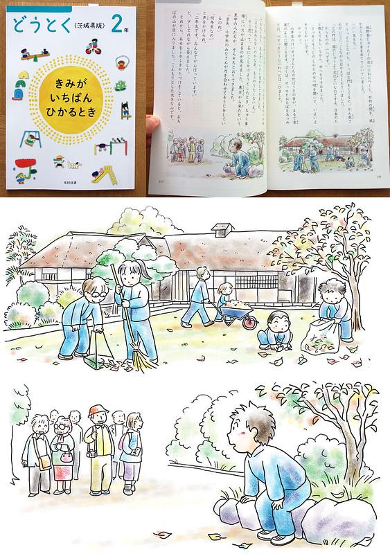 光村図書 道徳副読本[茨城県版] 2年生