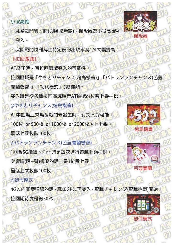 S0256麻雀物語3~役滿亂舞之究極大戰 中文版攻略_頁面_11