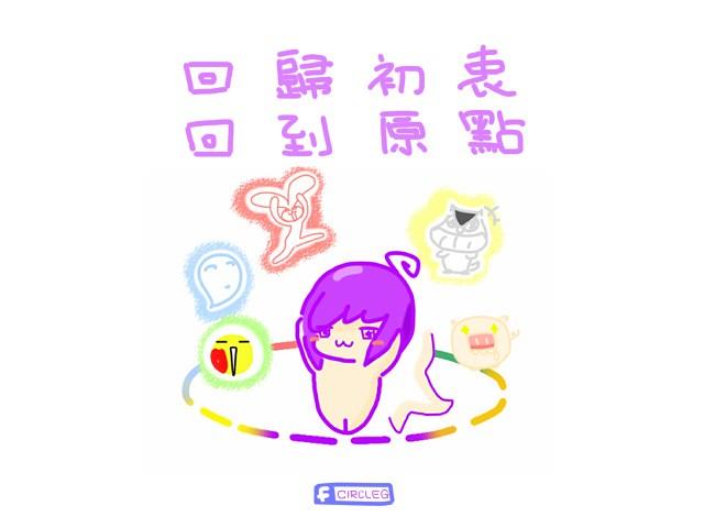 CIRCLEG 等埋我先玩喎 回歸原點 繪圖 新都城 MCP 小熊 東港城 海洋公園 樹熊 袋鼠 貓CAFE 南灣 玩在棋中 BOARDGAME 香香雞 (35)