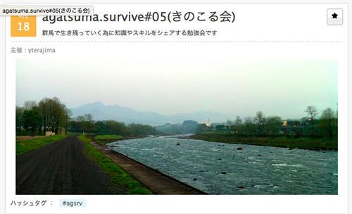 agatsuma.survive#05