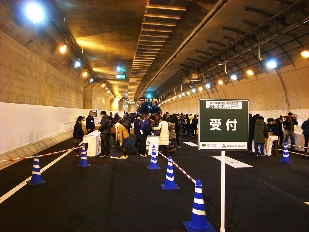 20150301_山手トンネルウォーク