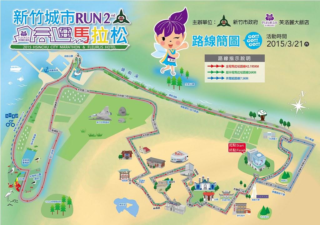 馬拉松2-地圖A4