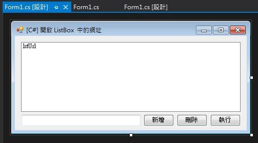 [C#] 執行 ListBox 內的網址-0