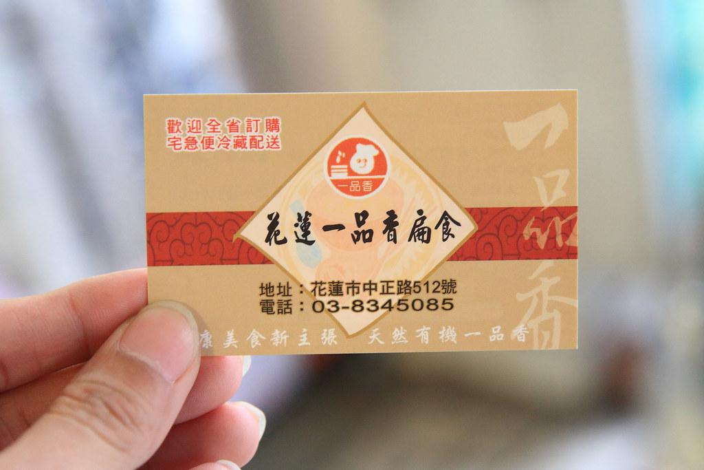 20150327-3花蓮-一品香扁食 (11)