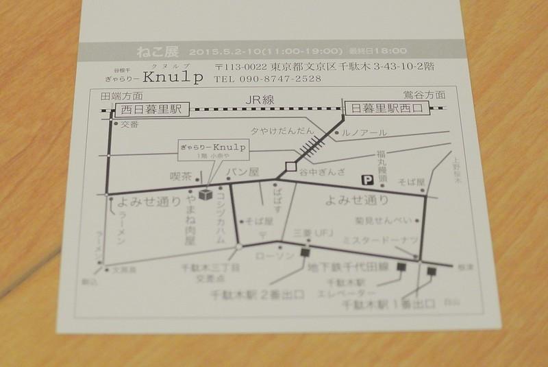 2015年5月2日(土)~10日(日) ぎゃらりーKnulp 第14回公募展「ねこ」