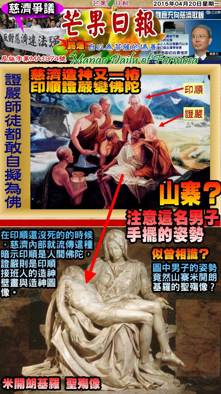 150420芒果日報--慈濟爭議--慈濟造神又一樁,印順證嚴變佛陀