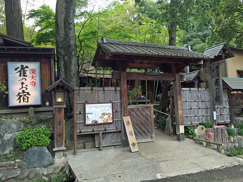 Suzumenooyado