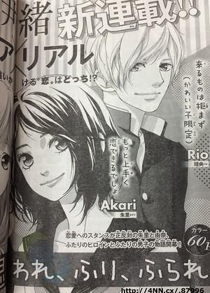 Pure x Real é o nome do novo mangá de Sakisaka Io