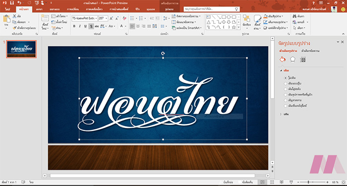 powerpoint-font