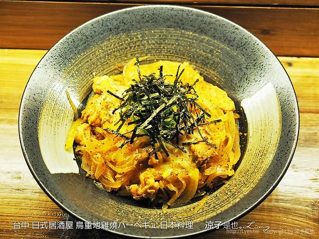 台中 日式居酒屋 鳥重地雞燒バーベキュ 日本料理 32