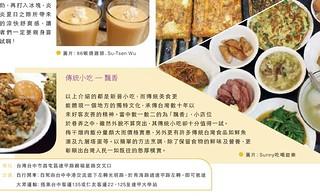香港雜誌-飄香小吃