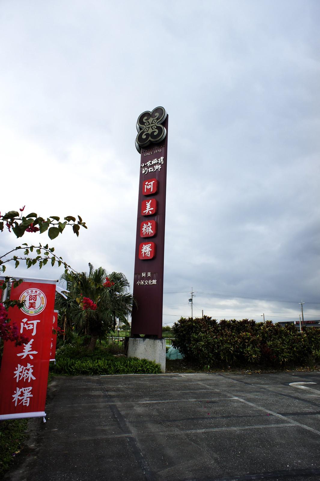 吉安鄉阿美小米文化館 (1)
