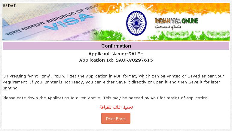 [شرح بالصور] طريقة إستخراج تأشيرة دخول الهند (الفيزا الهندية)