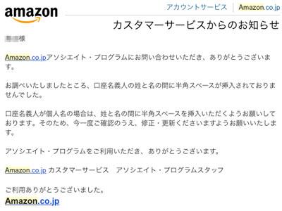 Amazonとのやり取り