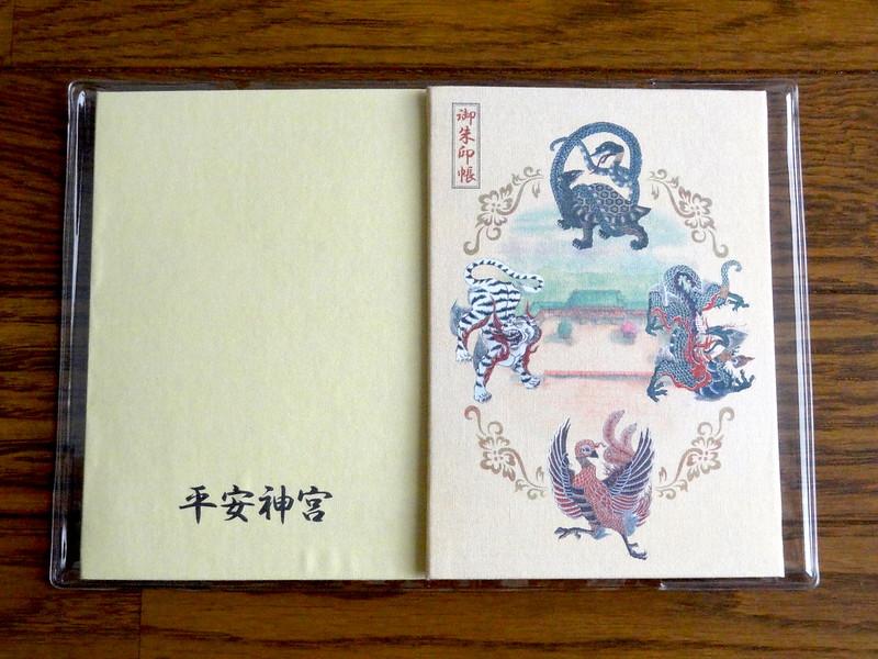 オリジナル御朱印帳/平安神宮(Heian-jingu Shrine / Kyoto City) 2015/03/17
