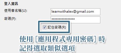 Outlook 的 [記住密碼] 選項