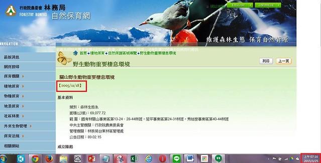 關山野生動物重要棲息環境網頁,最新更新日期在十年前。