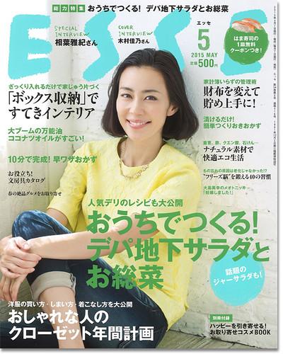 4月7日(火) 発売 ESSE「主婦目線で選ぶお役立ち文具カタログ」に掲載!