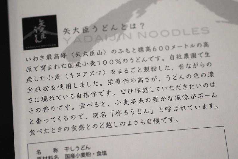 yadaijin_udon-2
