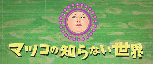 4月4日(土) RSKテレビ「マツコの知らない世界」放映決定!