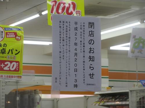 ローソンストア100(豊島園)