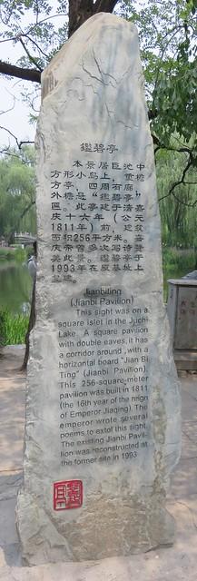 Jianbi Pavilion Marker (Haidian District, China)