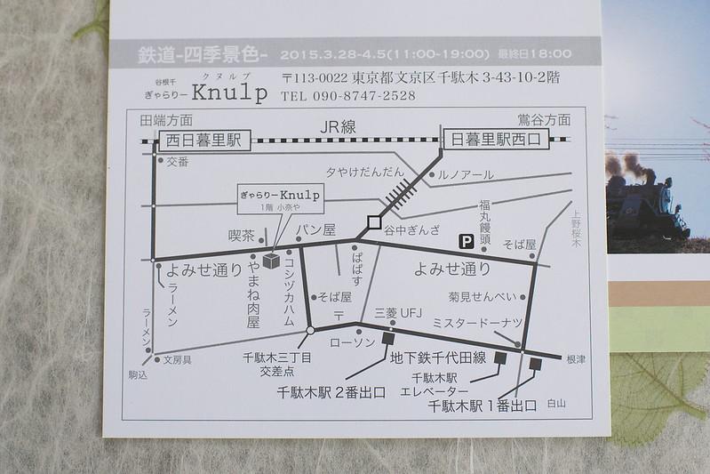 ぎゃらりーKnulp 鉄道-四季景色- 2015年3月28日(土)~4月5日(日)