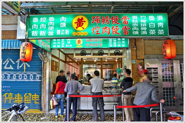 晴光市場商圈黃記滷肉飯012-DSC_8749