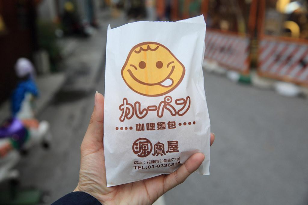 20150327-8花蓮-源寶屋咖哩麵包 (3)