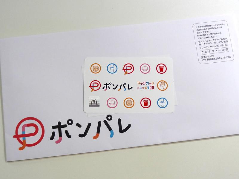 100円のマックカード500円分も届く