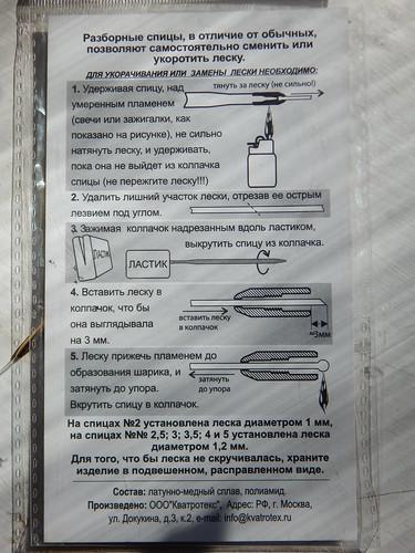 отзыв о спицах Микрон | horoshogromko.ru