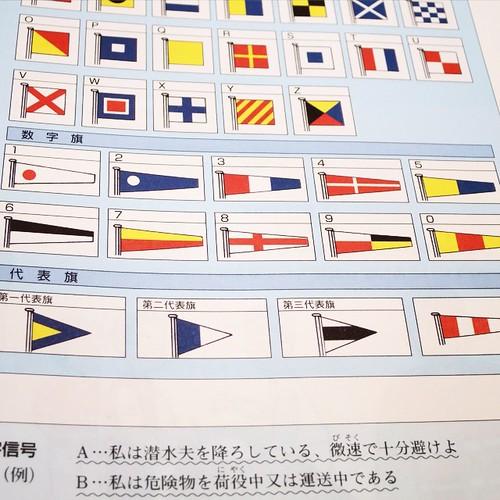 旗の世界。