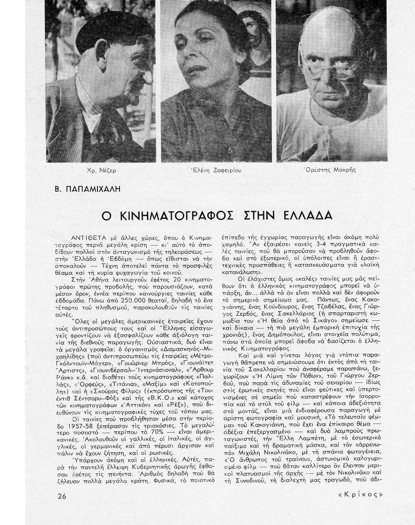 cine_articles018