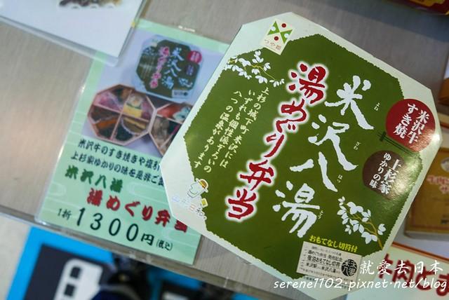 20150215山形-05米澤牛便當-1330326