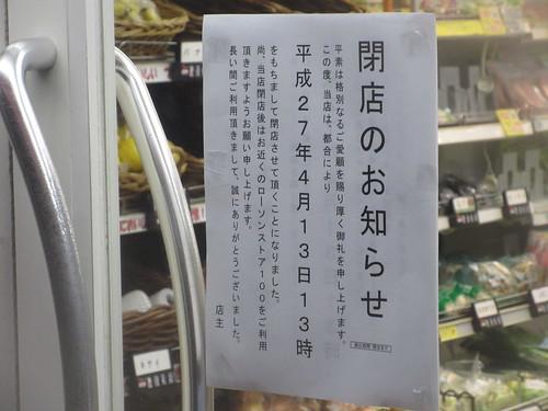 ローソンストア(江古田)