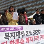 20150407_기자회견_노동시민사회_복지재정3조절감반복지한통속복지5적규탄 (5)