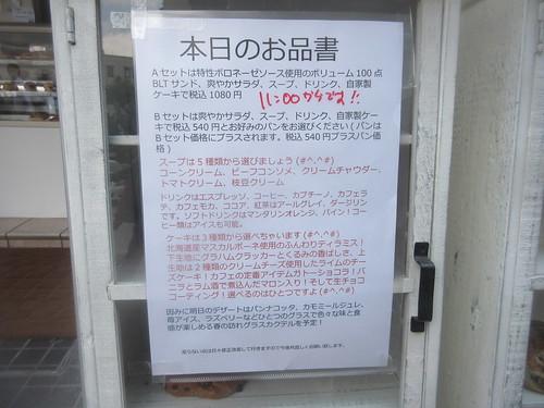 ロクーアチェ(江古田)