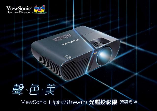 1.ViewSonic LightStream 光艦投影機旗艦系列 聲色美帶動新一代投影機潮流