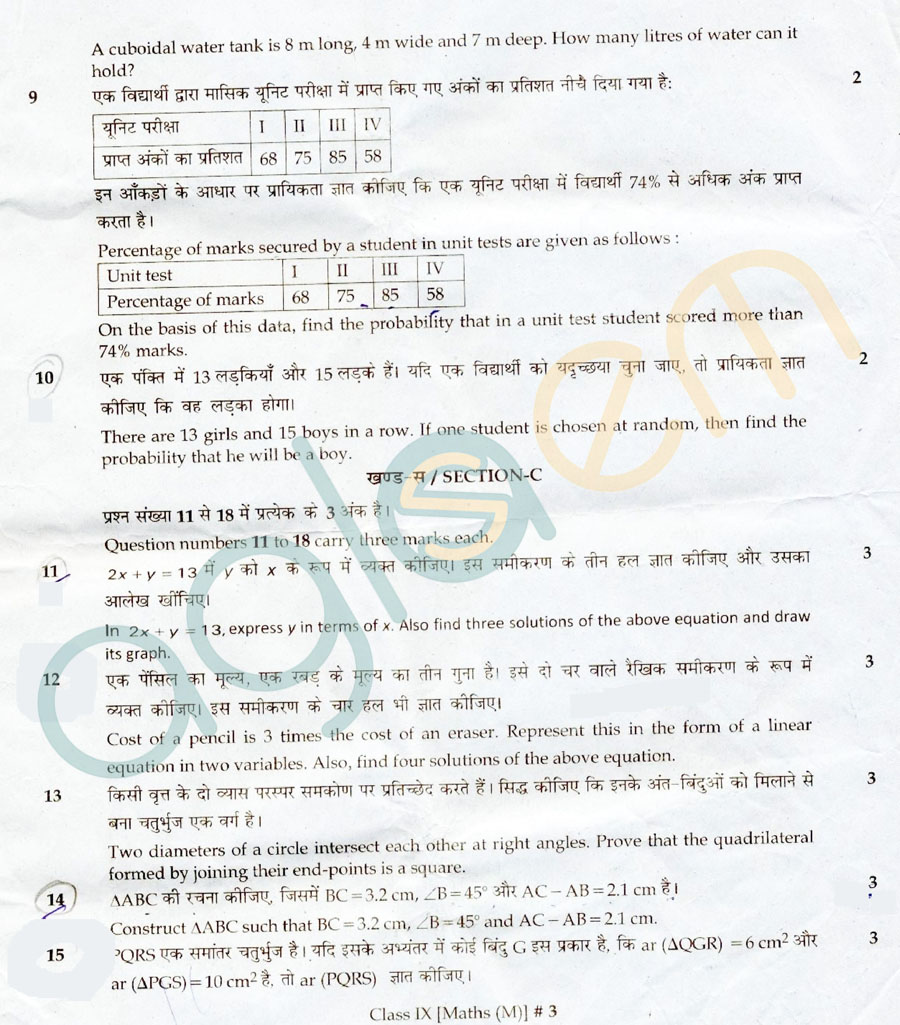 cbse guess papers class 10 first term First of all we have categorized all these class 8 cbse sample papers according to subject wise and term wise right now only class 8 sa-1 & sa-2 guess papers are available to you, so you will be able to see only the class 8 th sa-2 sample papers .