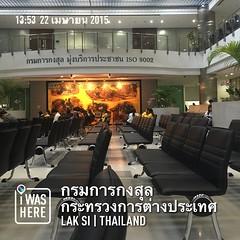 ทำ Passport มีระบบทำด่วน รวดเร็วดีครับ #instaplace #instaplaceapp #place #earth #world  #travelprothai #thailand #TH #laksi #กรมการกงสุลกระทรวงการต่างประเทศ #street #day