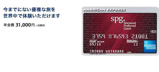 160808 SPGアメックス