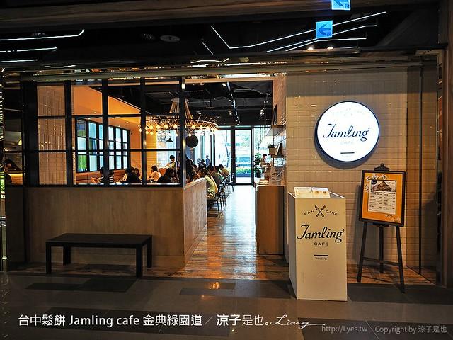 台中鬆餅 Jamling cafe 金典綠園道 22