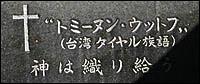 井上伊之助墓標