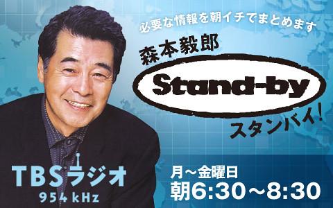 3月25日(水) TBSラジオ「森本毅郎・スタンバイ!」に出演します!